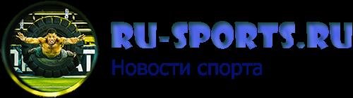 RU-SPORTS.RU Новости спорта: футбол, хоккей, теннис, бокс, биатлон, UFC, MMA, киберспорт