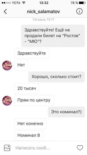 """Полузащитник """"Зенита"""" хотел продать билет на матч """"Ростов"""" - """"МЮ"""" по двойной цене"""
