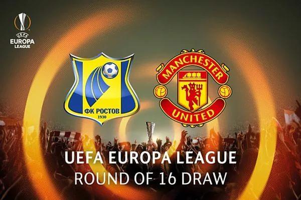 Прямая трансляция матча Ростов - Манчестер Юнайтед