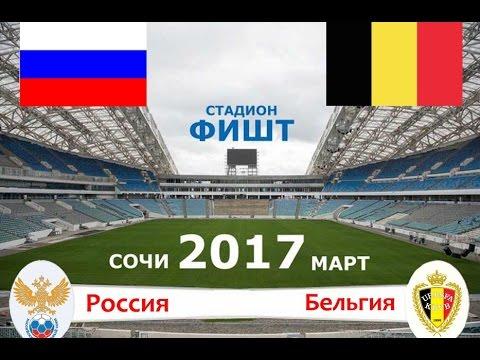 Россия - Бельгия прямая трансляция. Товарищеский матч смотреть онлайн.