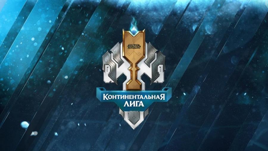Киберспорт: Финал Континентальной Лиги по League of Legends
