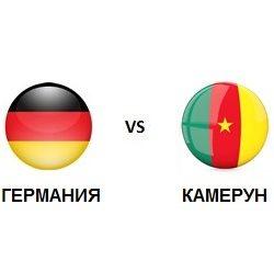 Германия - Камерун прямая трансляция 25.06.2017. Футбол Кубок конфедерации