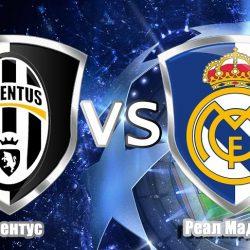 «Ювентус» - «Реал Мадрид» прямая трансляция 03.06.2017. Финал Лиги чемпионов по футболу