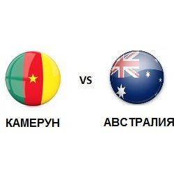 Камерун - Австралия прямая трансляция 22.06.2017. Футбол Кубок конфедерации