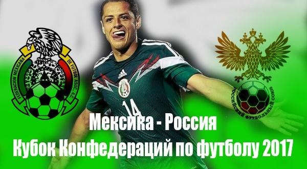 Мексика - Россия прямая трансляция 24.06.2017. Футбол Кубок конфедерации