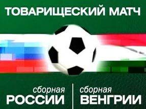 Футбол товарищеский матч. Венгрия - Россия прямая трансляция 05.06.2017
