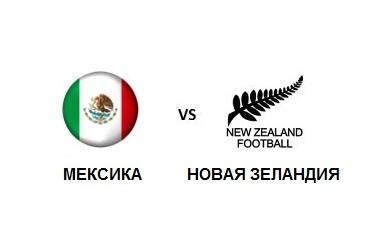 Мексика - Новая Зеландия прямая трансляция 21.06.2017. Футбол Кубок конфедерации