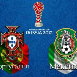 Португалия - Мексика прямая трансляция 02.07.2017. Кубок конфедерации матч за 3-е место