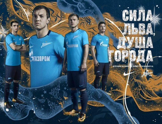 Футбольный клуб «Зенит» представили новую форму на сезон 2017-2018
