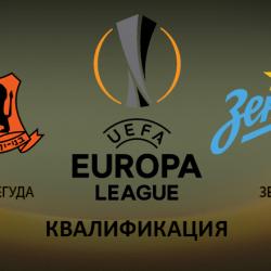 «Бней Иегуда» - «Зенит» прямая трансляция 27.07.2017. Футбол Лига Европы