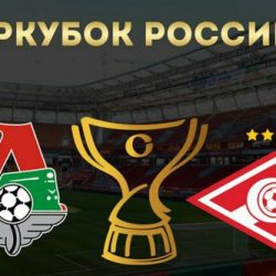 Футбол Суперкубок России. «Спартак» - «Локомотив» прямая трансляция 14.07.2017
